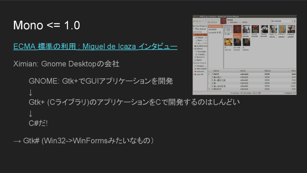 Mono <= 1.0 ECMA 標準の利用 : Miguel de Icaza インタビュー...