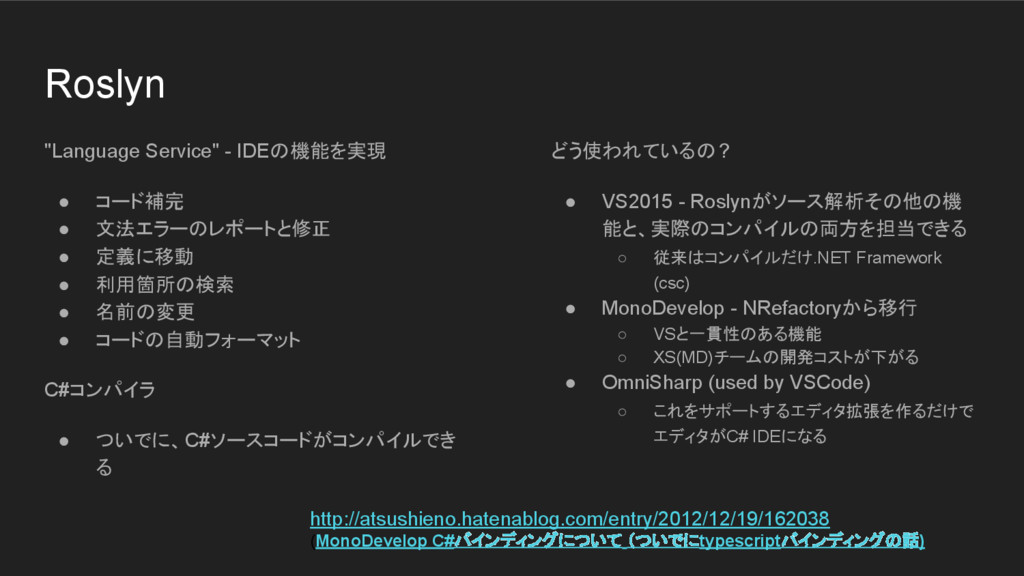 "Roslyn ""Language Service"" - IDEの機能を実現 ● コード補完 ●..."