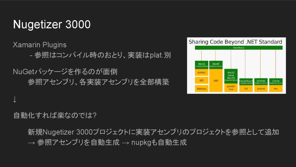 Nugetizer 3000 Xamarin Plugins - 参照はコンパイル時のおとり、...
