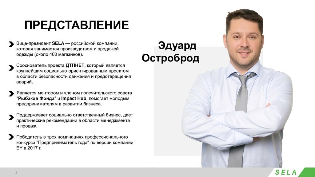 ПРЕДСТАВЛЕНИЕ Вице-президент SELA — российской ...