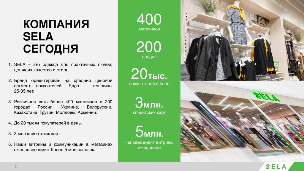 1. SELA – это одежда для практичных людей, ценя...