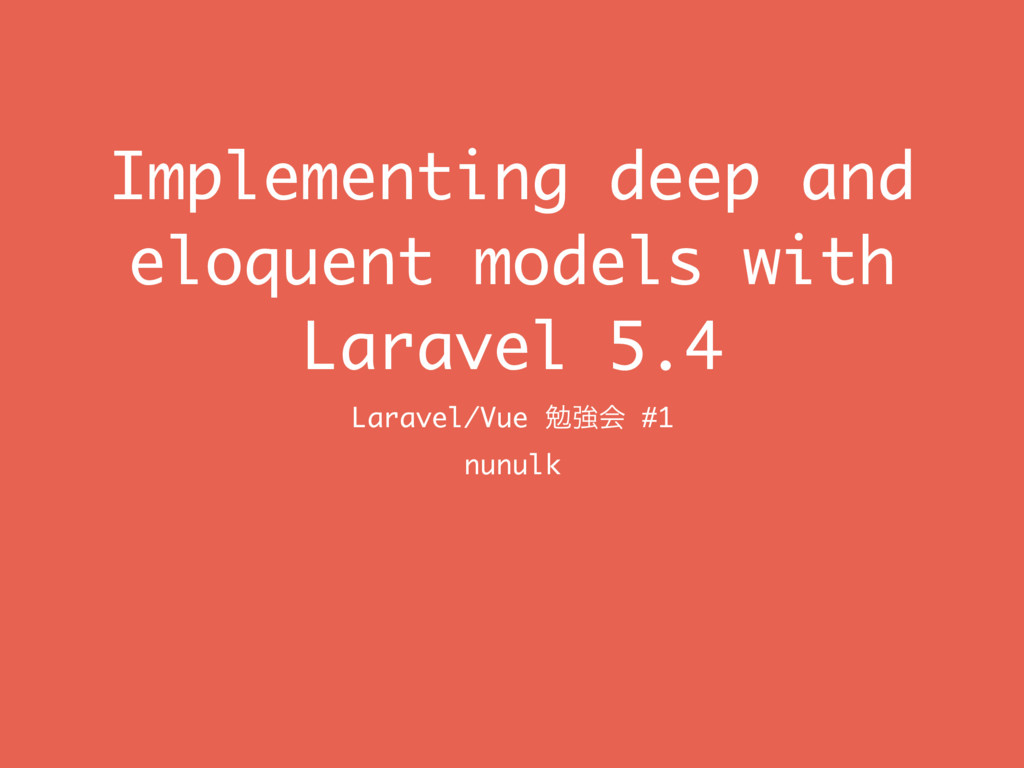 Implementing deep and eloquent models with Lara...
