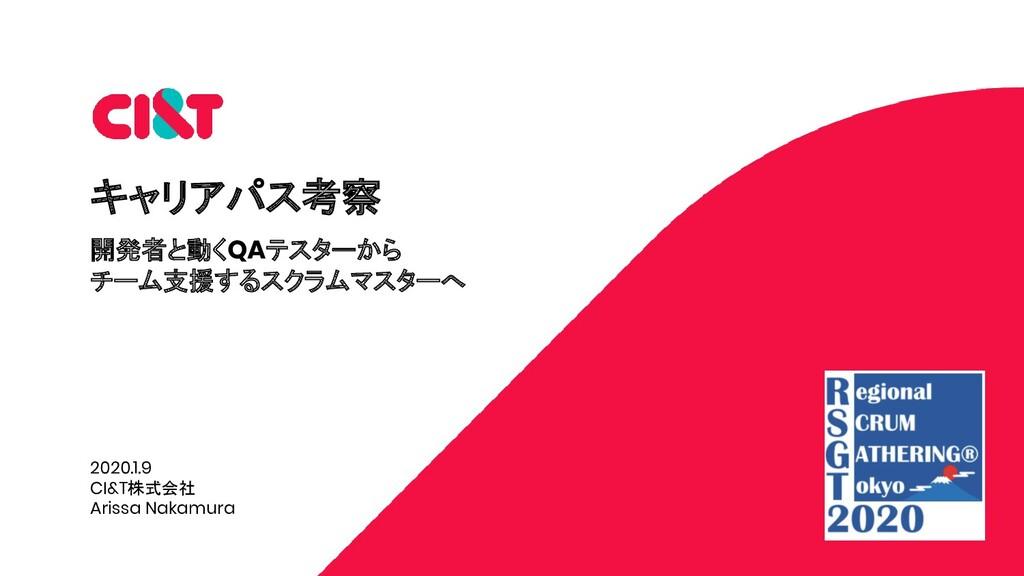 キャリアパス考察 2020.1.9 CI&T株式会社 Arissa Nakamura 開発者と...