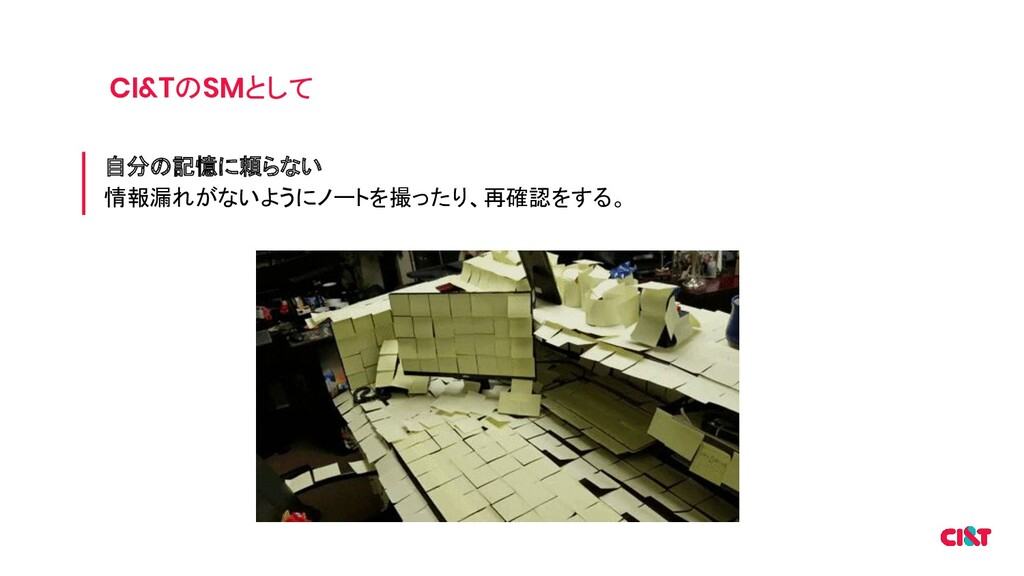 CI&TのSMとして 自分の記憶に頼らない 情報漏れがないようにノートを撮ったり、再確認をする。