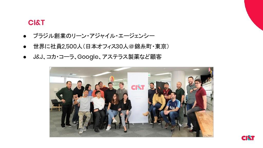 ● ブラジル創業のリーン・アジャイル・エージェンシー ● 世界に社員2,500人(日本オフィス...