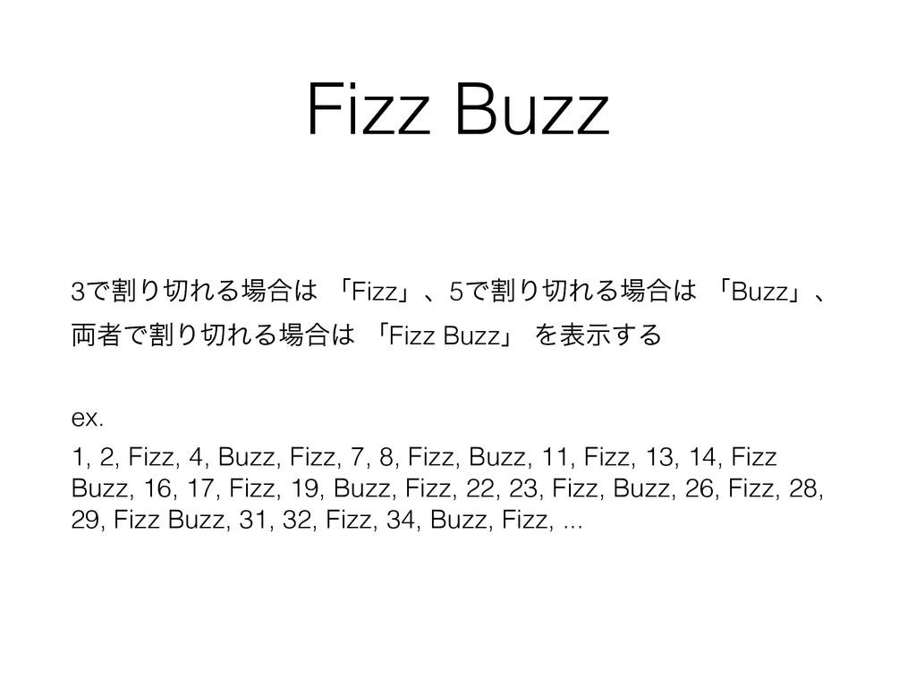 Fizz Buzz 3ͰׂΓΕΔ߹ ʮFizzʯɺ5ͰׂΓΕΔ߹ ʮBuzzʯɺ ...