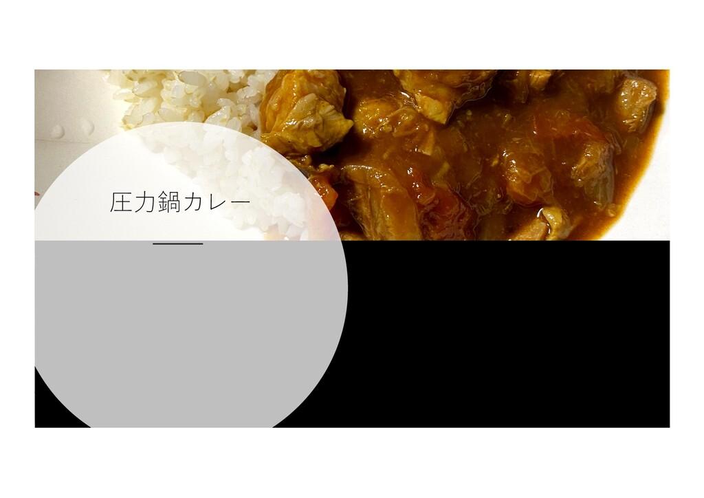 圧⼒鍋カレー