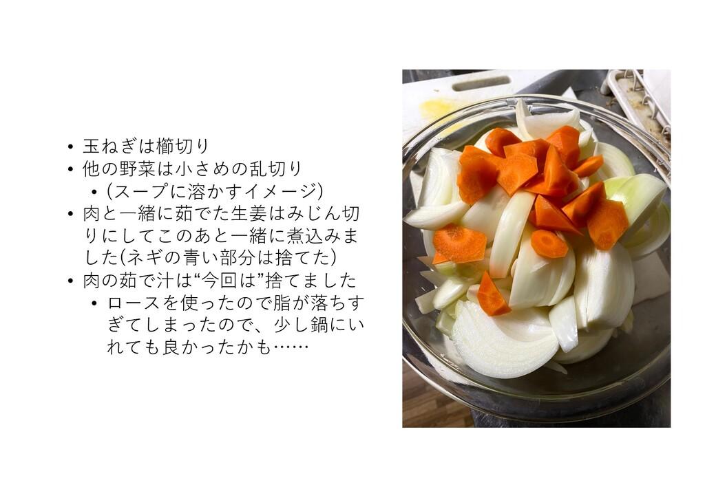 • ⽟ねぎは櫛切り • 他の野菜は⼩さめの乱切り • (スープに溶かすイメージ) • ⾁と⼀緒...