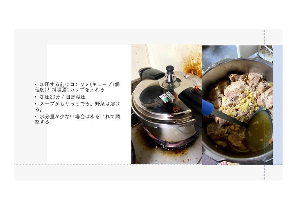• 加圧する前にコンソメ(キューブ1個 程度)と料理酒1カップを⼊れる • 加圧20分 / ⾃...