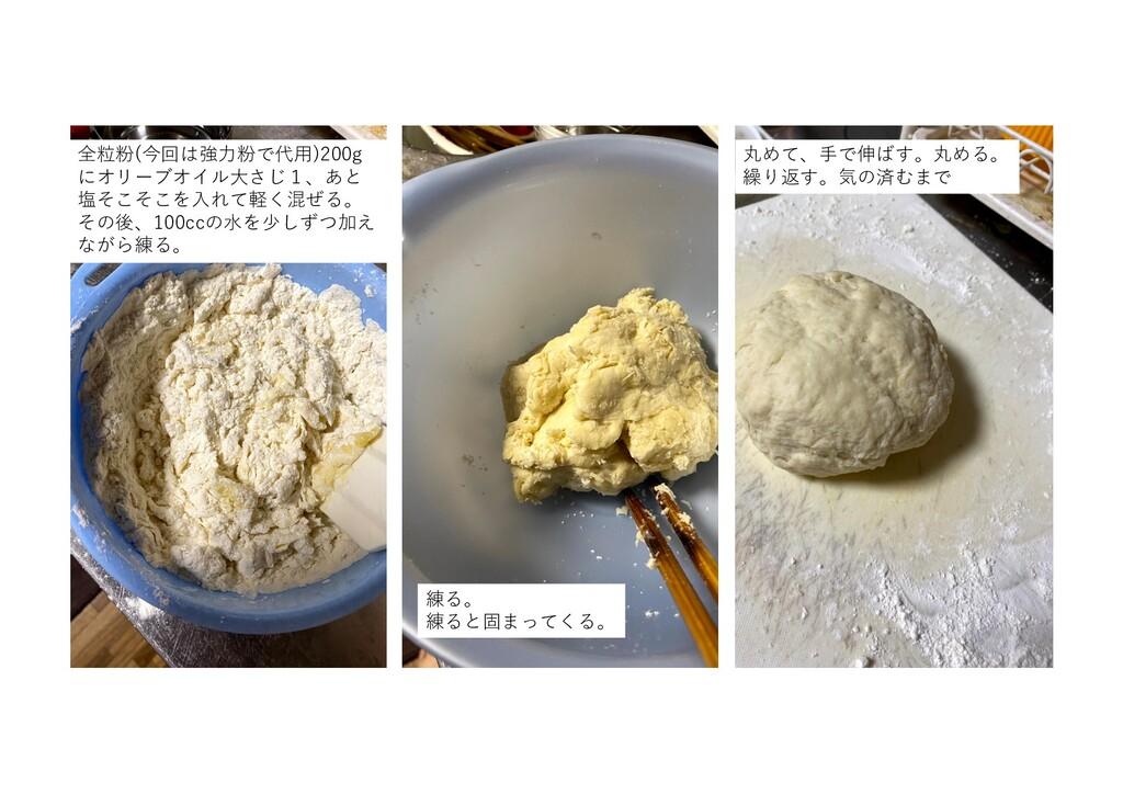 全粒粉(今回は強⼒粉で代⽤)200g にオリーブオイル⼤さじ1、あと 塩そこそこを⼊れて軽く混...