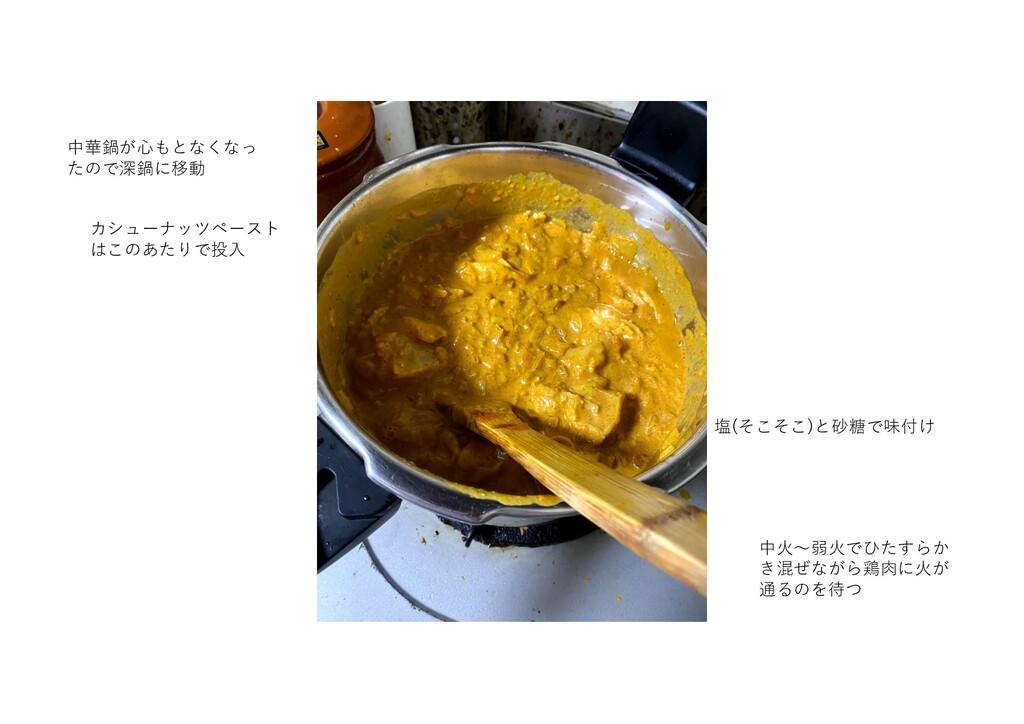 中華鍋が⼼もとなくなっ たので深鍋に移動 カシューナッツペースト はこのあたりで投⼊ 中⽕〜弱...