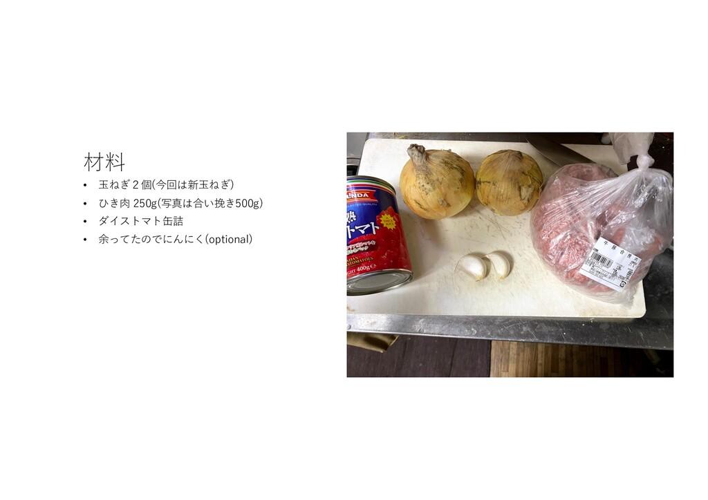 材料 • ⽟ねぎ2個(今回は新⽟ねぎ) • ひき⾁ 250g(写真は合い挽き500g) • ダ...