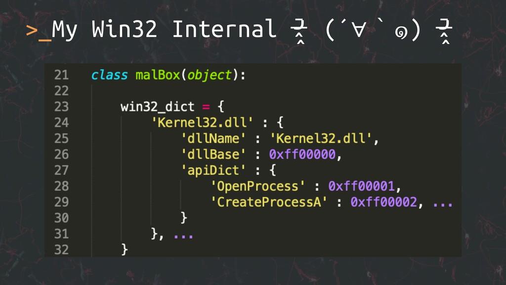 >_My Win32 Internal ˉ ̶̡̭̭ (´∀`๑) ˉ ̶̡̭̭