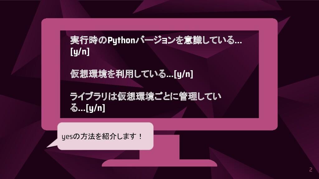 2  実行時のPythonバージョンを意識している... [y/n] 仮想環境を利用している....