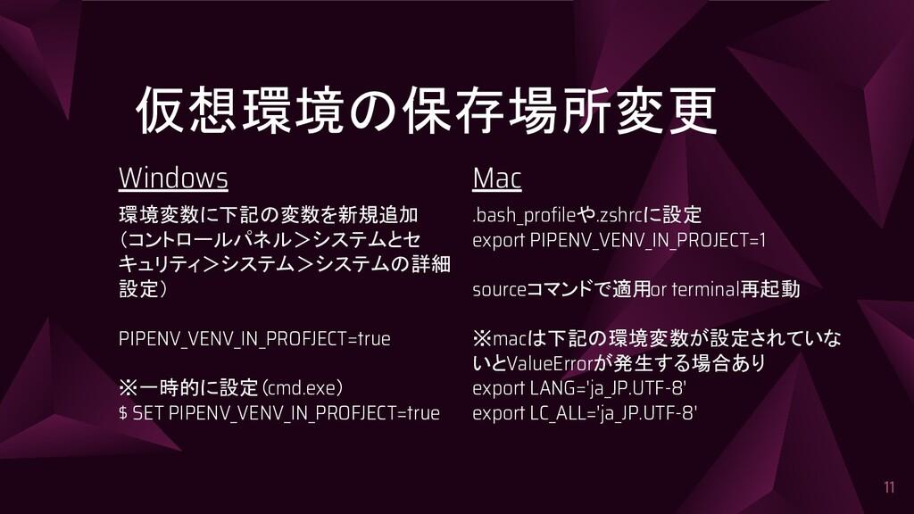 仮想環境の保存場所変更 11 Mac .bash_profileや.zshrcに設定 expor...