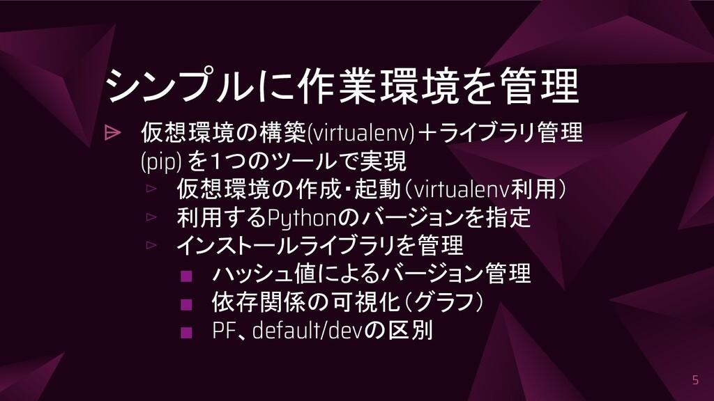 シンプルに作業環境を管理 ⩥ 仮想環境の構築(virtualenv)+ライブラリ管理 (pip...