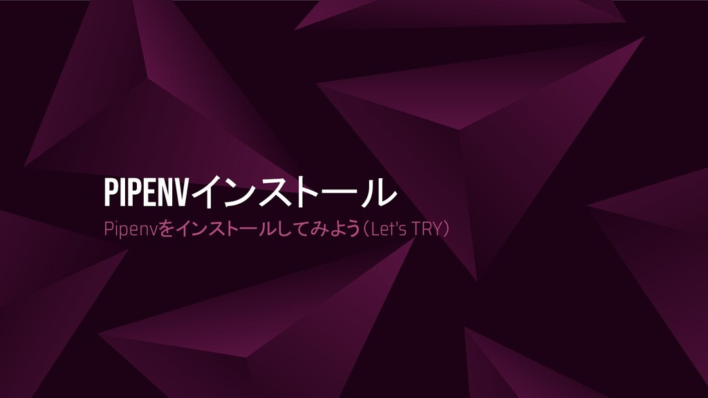 Pipenvインストール Pipenvをインストールしてみよう(Let's TRY)