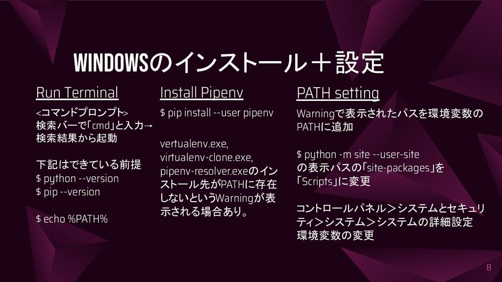 WINDOWSのインストール+設定 Run Terminal <コマンドプロンプト> 検索バー...