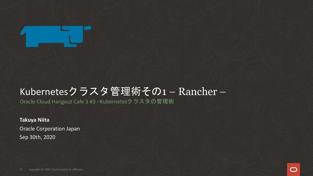 Kubernetesクラスタ管理術その1 – Rancher – Takuya Niita O...