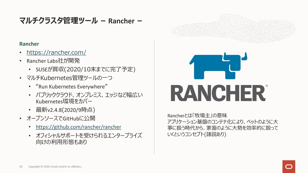 Rancher • https://rancher.com/ • Rancher Labs社が...
