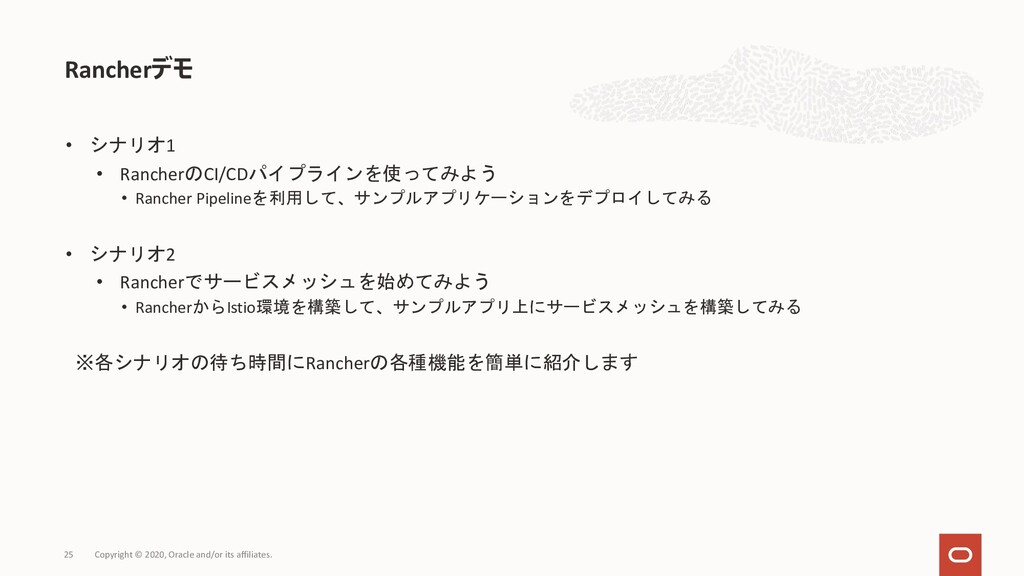 • シナリオ1 • RancherのCI/CDパイプラインを使ってみよう • Rancher ...