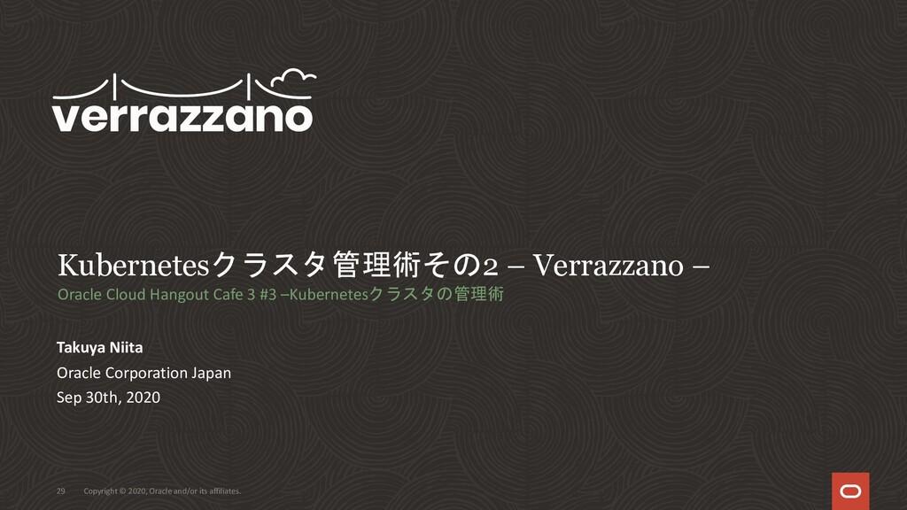 Kubernetesクラスタ管理術その2 – Verrazzano – Takuya Niit...