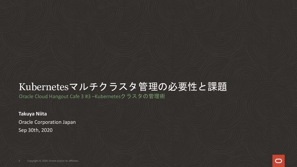 Kubernetesマルチクラスタ管理の必要性と課題 Takuya Niita Oracle ...