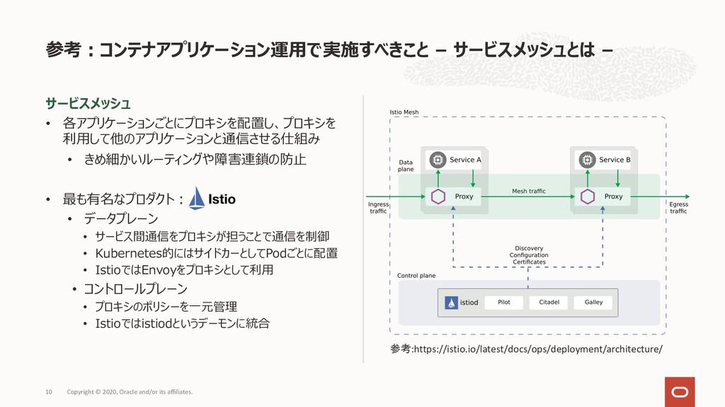 参考︓コンテナアプリケーション運⽤で実施すべきこと – サービスメッシュとは – Copyri...