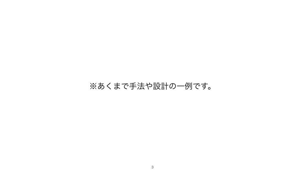 ˞͋͘·Ͱख๏ઃܭͷҰྫͰ͢ɻ 3