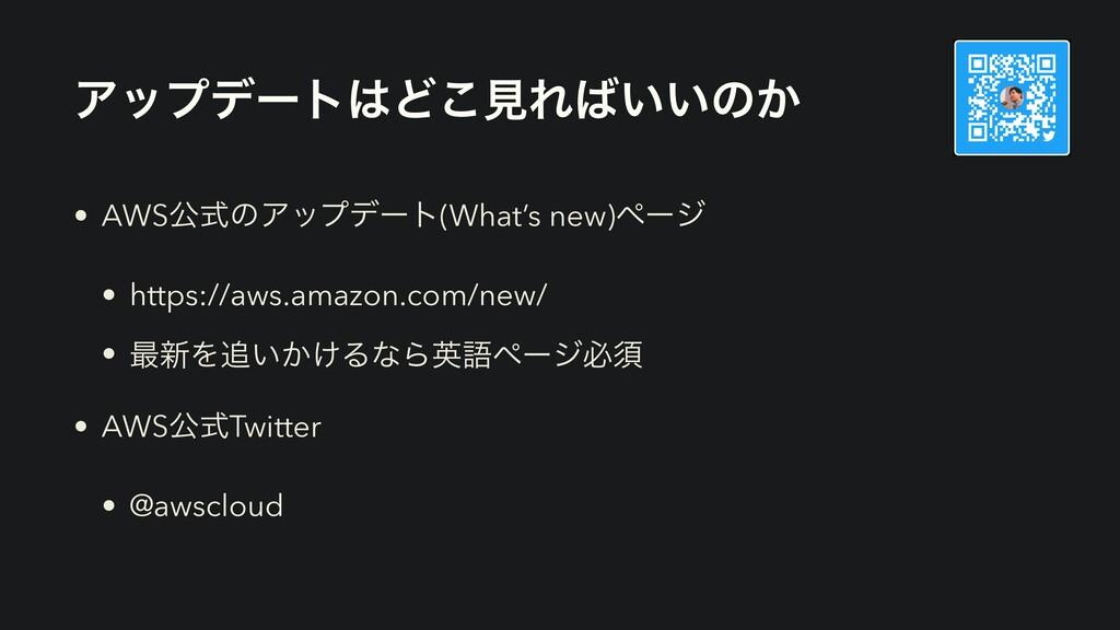 ΞοϓσʔτͲ͜ݟΕ͍͍ͷ͔ • AWSެࣜͷΞοϓσʔτ(What's new)ϖʔδ ...