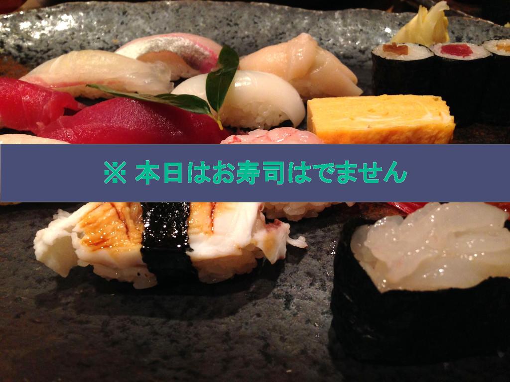 ※ 本日はお寿司はでません