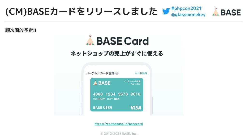 © 2012-2019 BASE, Inc. © 2012-2021 BASE, Inc. #...