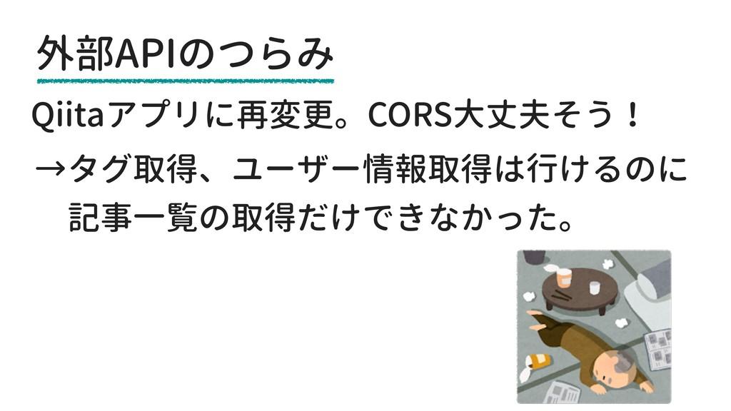 Qiitaアプリに再変更。CORS大丈夫そう! →タグ取得、ユーザー情報取得は行けるのに  記...