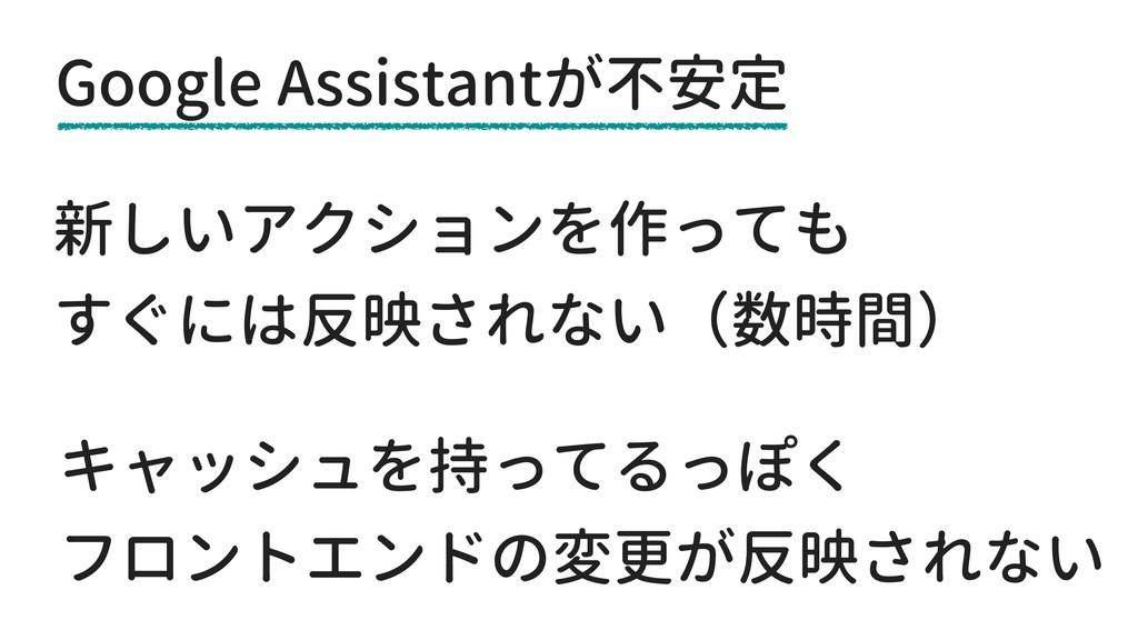 Google Assistantが不安定 新しいアクションを作っても すぐには反映されない(数...