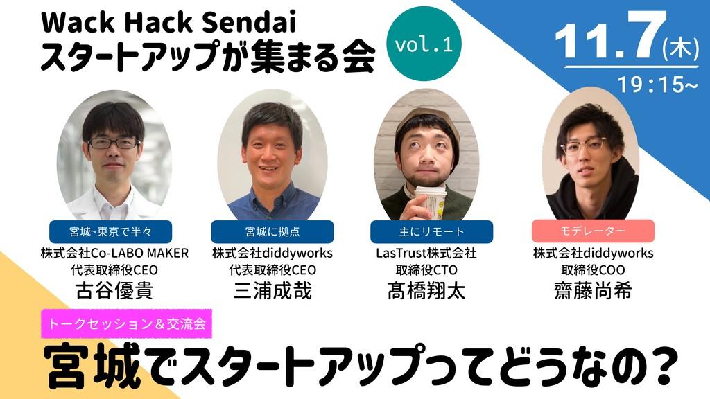 Sendai スタートアップが集まる会 宮城でスタートアップってどうなの? Wack Hack...