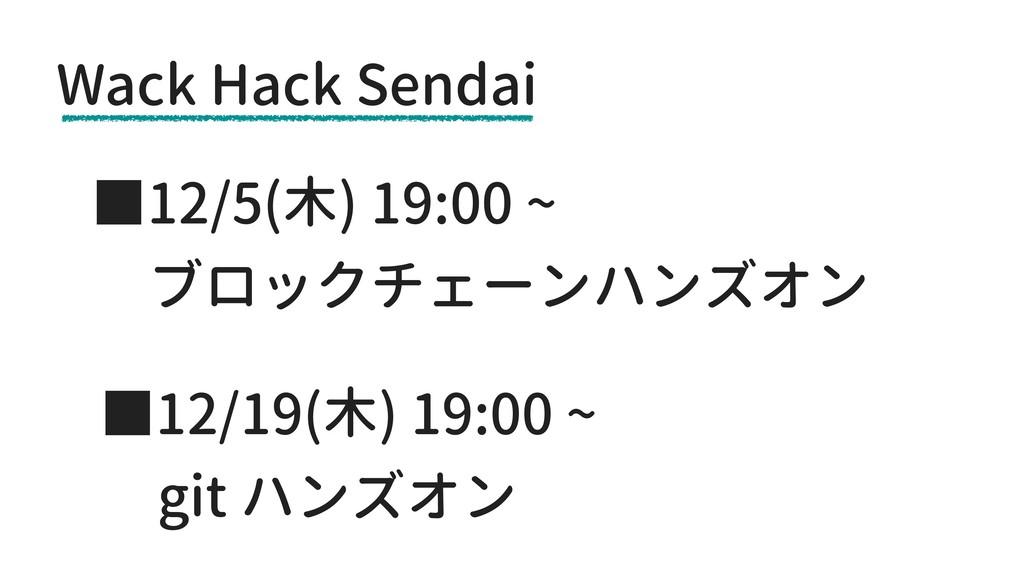 Wack Hack Sendai ■12/5(木) 19:00 ~ ブロックチェーンハンズオン...