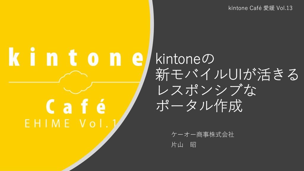 kintone Café 愛媛 Vol.13 kintone Café 愛媛 Vol.13 k...