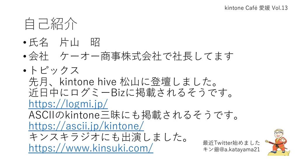 kintone Café 愛媛 Vol.13 ⾃⼰紹介 • ⽒名 ⽚⼭ 昭 • 会社 ケーオー...