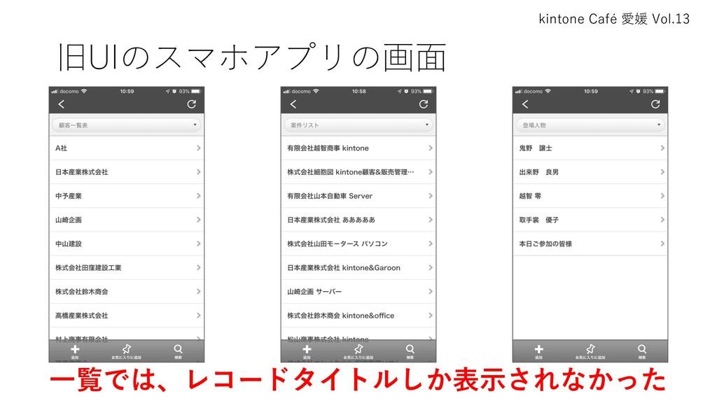 kintone Café 愛媛 Vol.13 旧UIのスマホアプリの画⾯ ⼀覧では、レコードタ...