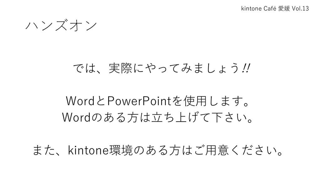 kintone Café 愛媛 Vol.13 ハンズオン では、実際にやってみましょう!! W...