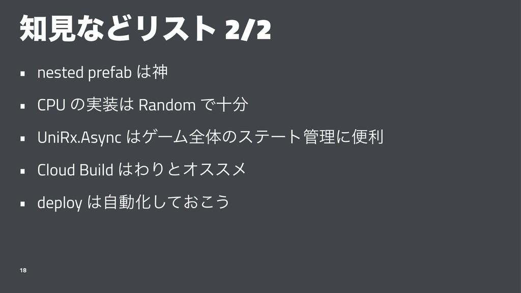 ݟͳͲϦετ 2/2 • nested prefab ਆ • CPU ͷ࣮ Rando...