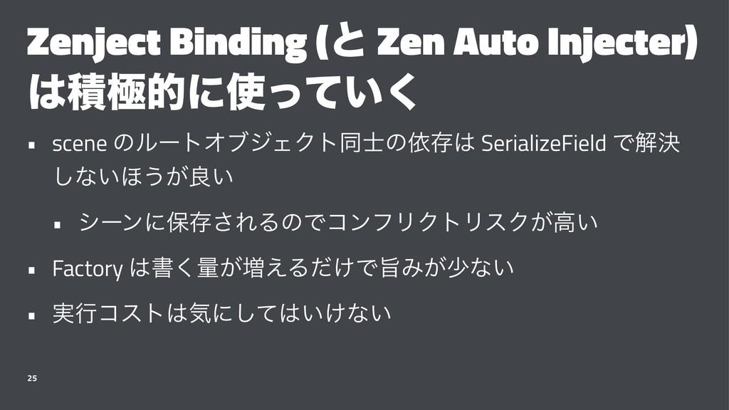 Zenject Binding (ͱ Zen Auto Injecter) ੵۃతʹ͍ͬͯ...