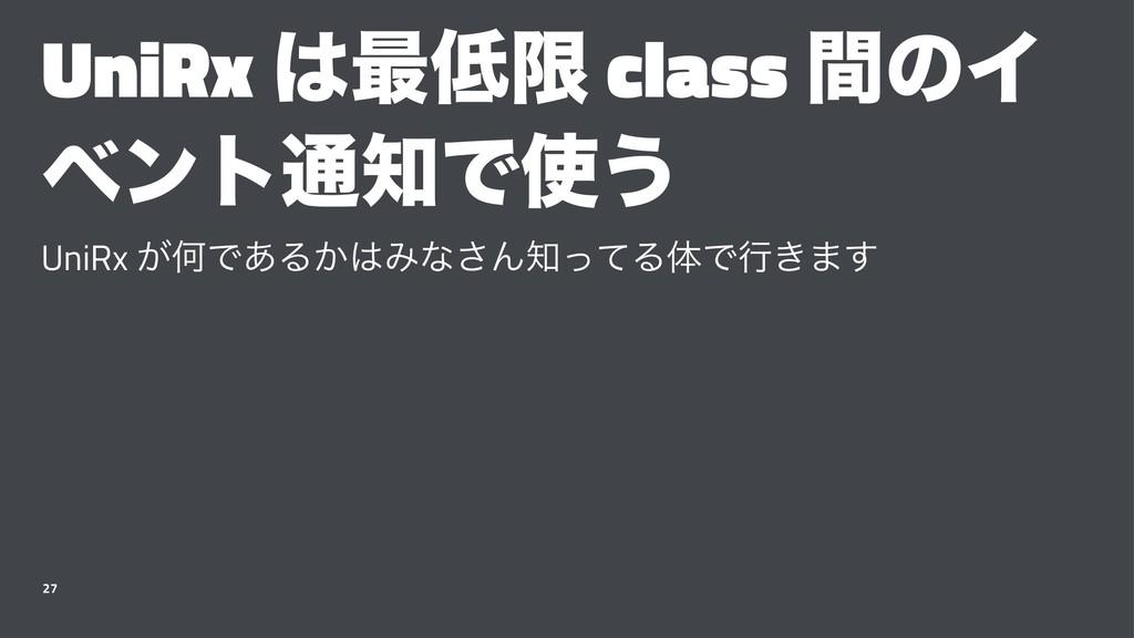 UniRx ࠷ݶ class ؒͷΠ ϕϯτ௨Ͱ͏ UniRx ͕ԿͰ͋Δ͔Έͳ͞Μ...