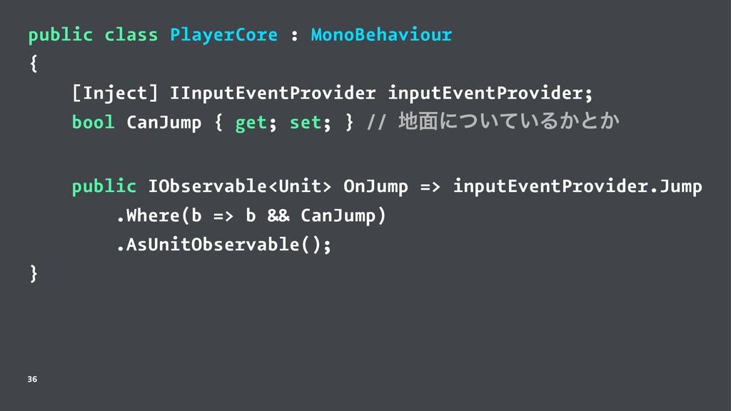 public class PlayerCore : MonoBehaviour { [Inje...