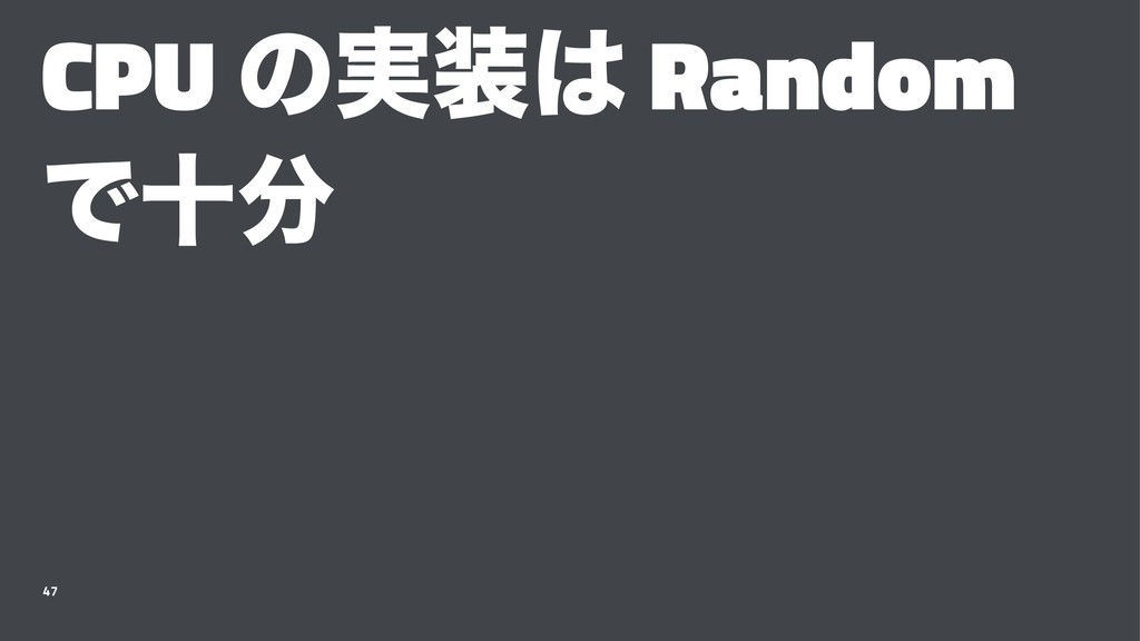 CPU ͷ࣮ Random Ͱे 47