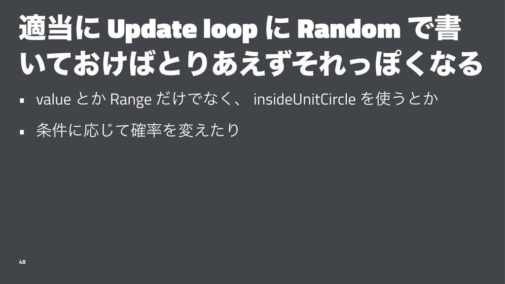 దʹ Update loop ʹ Random Ͱॻ ͍͓͚ͯͱΓ͋͑ͣͦΕͬΆ͘ͳΔ •...