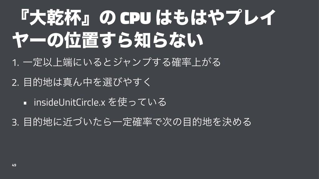 ʰେסഋʱͷ CPU ϓϨΠ ϠʔͷҐஔ͢ΒΒͳ͍ 1. ҰఆҎ্ʹ͍Δͱδϟϯϓ...