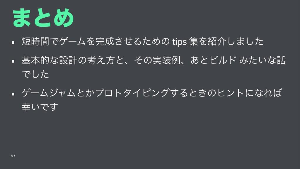 ·ͱΊ • ؒͰήʔϜΛͤ͞ΔͨΊͷ tips ूΛհ͠·ͨ͠ • جຊతͳઃܭͷߟ...