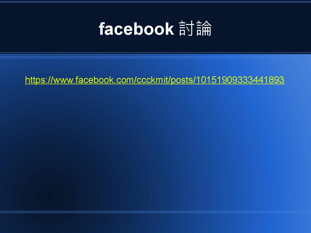 facebook 討論 https://www.facebook.com/ccckmit/po...