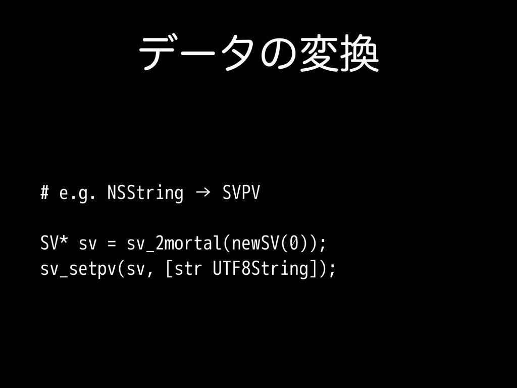 σʔλͷม # e.g. NSString → SVPV ! SV* sv = sv_2mo...